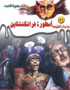 Photo of كتاب أسطورة فرانكنشتاين PDF