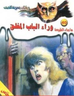 Photo of كتاب وراء الباب المغلق PDF
