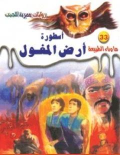 Photo of كتاب أسطورة أرض المغول PDF