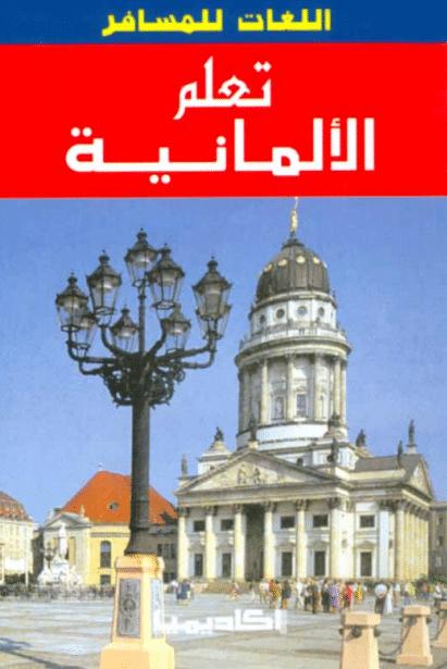 تحميل كتاب تعلم الاسبانية بدون معلم pdf