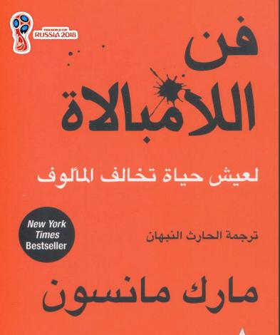 Photo of ملخص كتاب فن اللامبالاة PDF