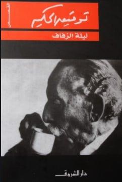 Photo of كتاب ليلة الزفاف PDF