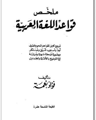 Photo of كتاب ملخص قواعد اللغة العربية PDF