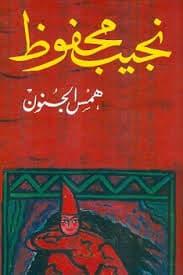 Photo of رواية همس الجنون PDF
