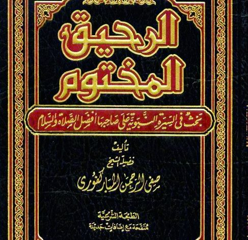 Photo of كتاب الرحيق المختوم PDF