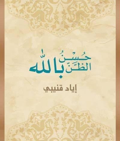 Photo of كتاب حسن الظن بالله PDF