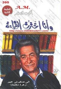 Photo of كتاب وأنا اخترت القراءة pdf