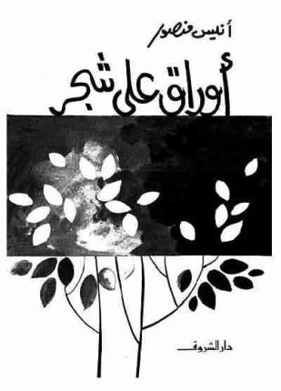 Photo of كتاب أوراق على شجر pdf
