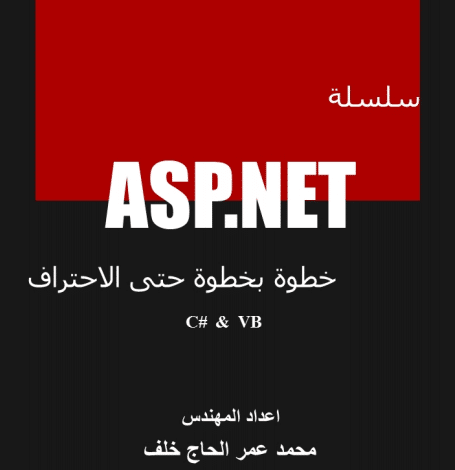 Photo of سلسلة asp.net ج4