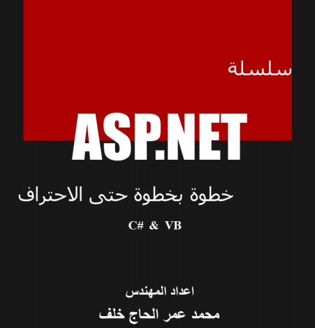 Photo of سلسلة asp.net ج5