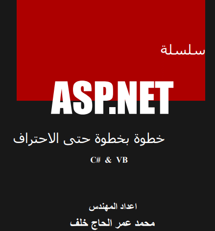Photo of سلسلة asp.net ج7