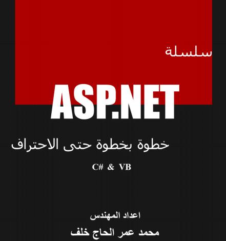 Photo of سلسلة asp.net ج8