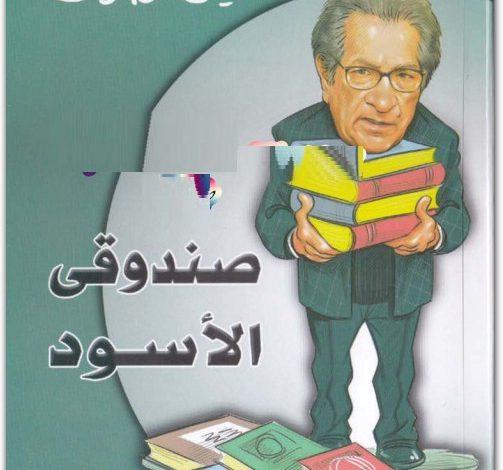 Photo of كتاب صندوقي الأسود pdf