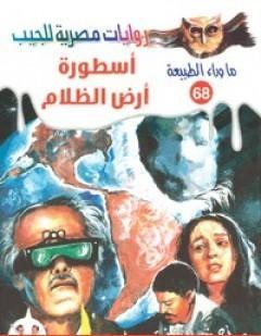 Photo of كتاب أسطورة أرض الظلام PDF