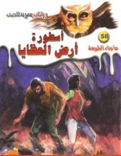 Photo of كتاب أسطورة أرض العظايا PDF