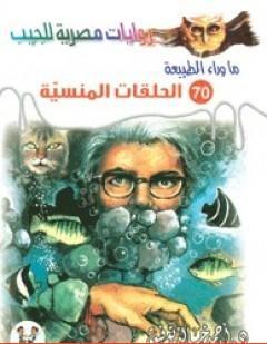 Photo of كتاب أسطورة الحلقات المنسية PDF