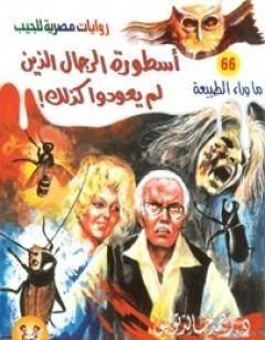Photo of كتاب أسطورة الرجال الذين لم يعودوا كذلك PDF