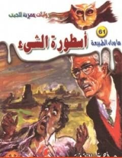 Photo of كتاب أسطورة الشيء PDF