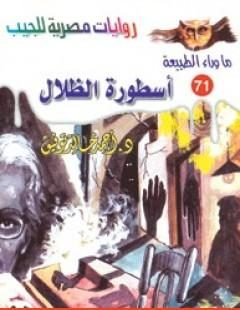 Photo of كتاب أسطورة الظلال PDF