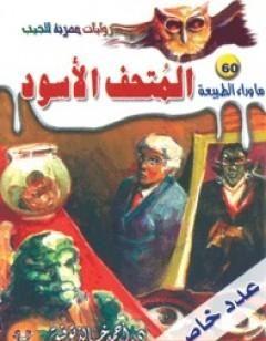 Photo of كتاب أسطورة المتحف الأسود PDF