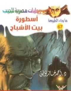 Photo of كتاب أسطورة بيت الأشباح PDF