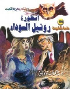 Photo of كتاب أسطورة رونيل السوداء PDF