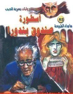 Photo of كتاب أسطورة صندوق بندورا PDF
