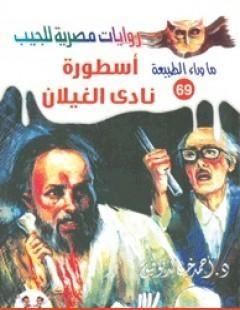 Photo of كتاب أسطورة نادي الغيلان PDF