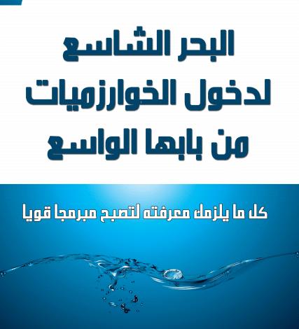 Photo of كتاب البحر الشاسع لدخول الخوارزميات PDF