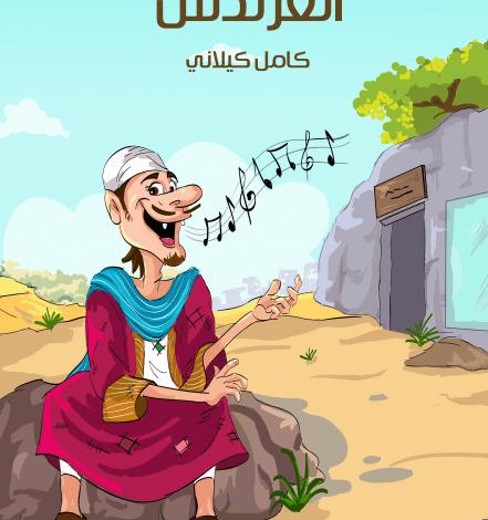Photo of كتاب العرندس لكامل الكيلاني PDF