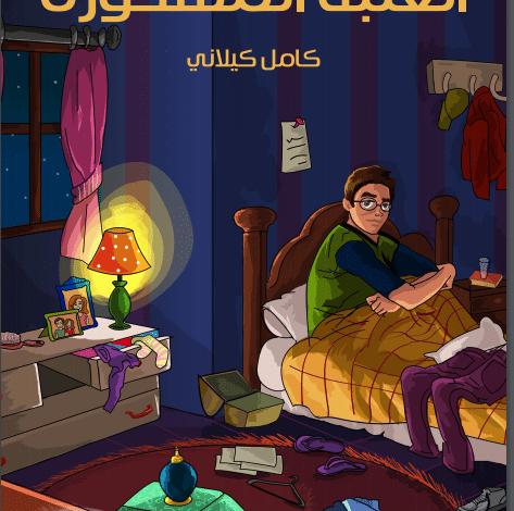 Photo of كتاب العلبة المسحورة لكامل الكيلاني PDF