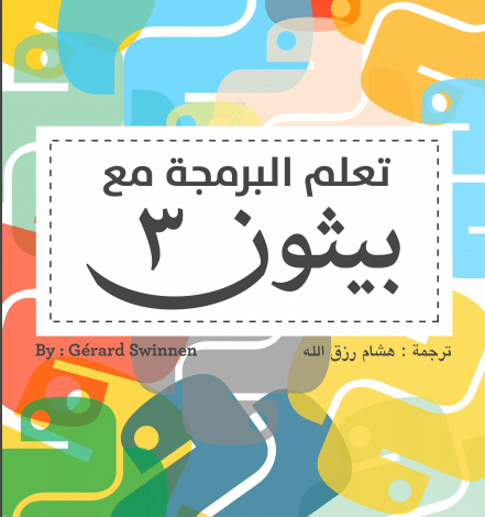 Photo of كتاب تعلم البرمجة مع بايثون 3 PDF