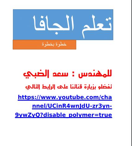 Photo of كتاب تعلم لغة الجافا ببساطة PDF