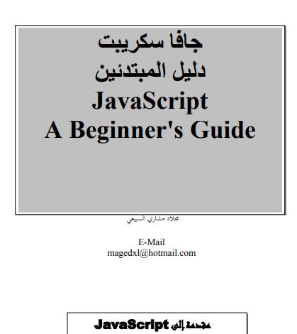 Photo of كتاب تعليم جافاسكريبت دليل المبتدئين PDF