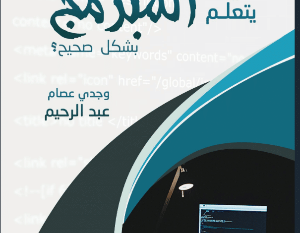 Photo of كتاب كيف يتعلم المبرمج بشكل صحيح PDF