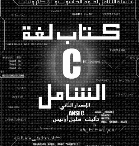 Photo of كتاب لغة C الشامل PDF