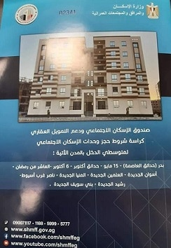 Photo of كراسة شروط الاسكان الاجتماعي لمتوسطي الدخل 2020