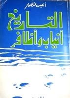 Photo of كتاب التاريخ أنياب وأظافر pdf