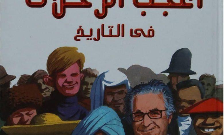Photo of كتاب أعجب الرحلات في التاريخ pdf