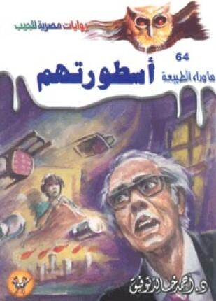 Photo of كتاب أسطورتهم للكاتب أحمد خالد توفيق PDF