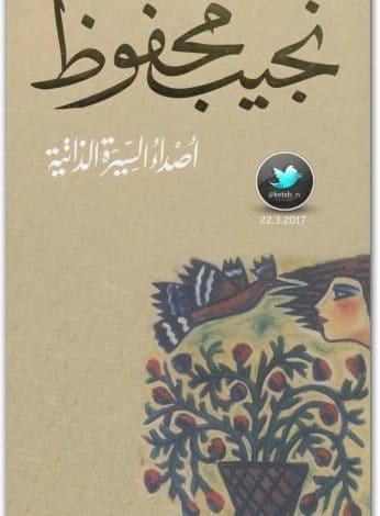 Photo of رواية أصداء السيرة الذاتية PDF