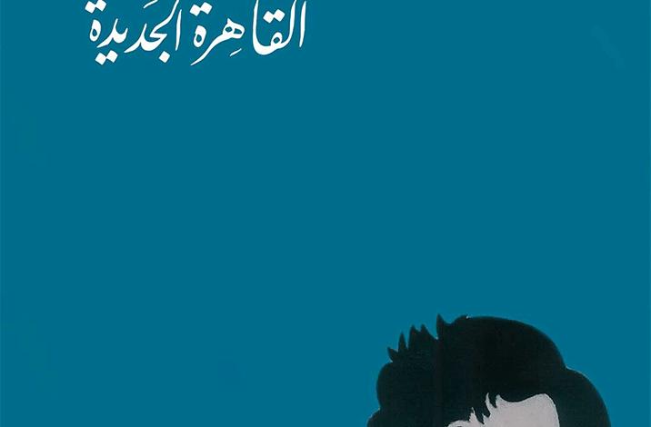 Photo of رواية القاهرة الجديدة PDF