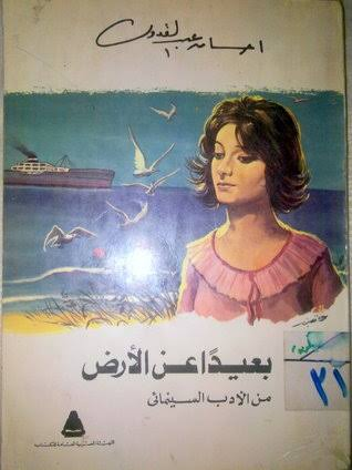 Photo of رواية بعيد عن الأرض PDF