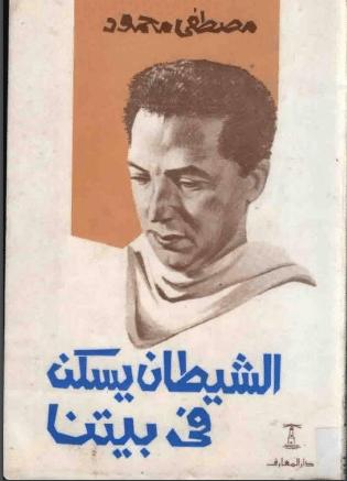 كتاب في بيتنا مكار pdf
