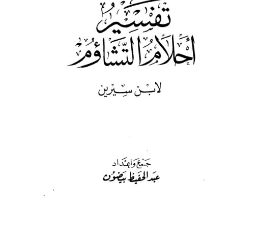 كتاب التفاؤل pdf