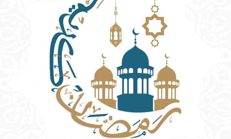 تحميل إمساكية رمضان 2021 هولندا امستردام Pdf كتب Pdf مجانا