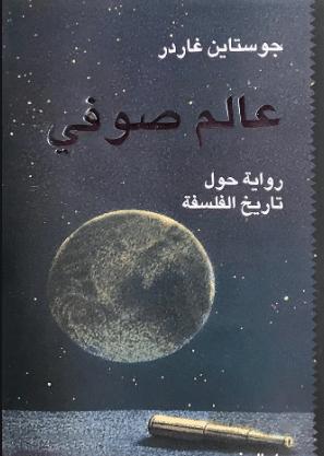 كتاب الأحلام لمصطفى محمود pdf